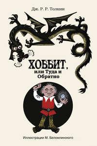 Купить книгу Хоббит, или Туда и Обратно, автора Джона Толкина