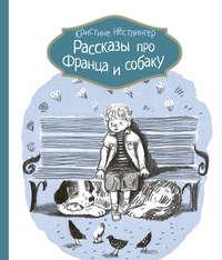 Рассказы про Франца и собаку