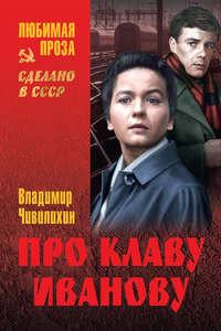 Про Клаву Иванову (сборник)