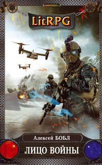 Купить книгу Лицо войны, автора Алексея Бобла