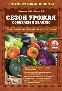 Мария Климова - Сезон урожая. Собираем и храним