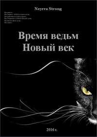Купить книгу Время ведьм. XXI век, автора