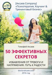 Купить книгу 50 эффективных секретов избавления от тревоги и напряжения. Путь к радости, автора Тимофея Александровича Аксаева