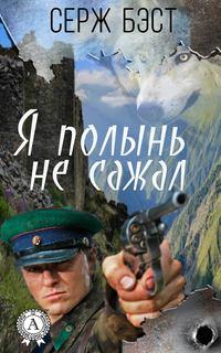 Купить книгу Я полынь не сажал, автора Сержа Бэст