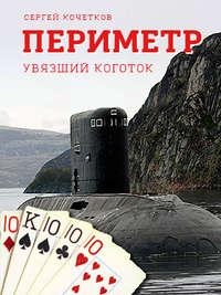 Купить книгу Периметр. Увязший коготок, автора Сергея Кочеткова