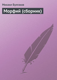 Купить книгу Морфий (сборник), автора Михаила Булгакова