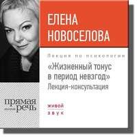 Купить книгу Лекция «Жизненный тонус в период невзгод», автора Елены Новоселовой