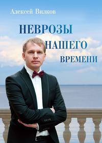 Купить книгу Неврозы нашего времени, автора Алексея Сергеевича Вилкова