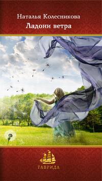 Ладони ветра. Сборник стихотворений