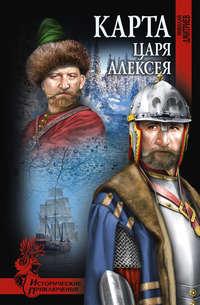 Купить книгу Карта царя Алексея, автора Николая Дмитриева