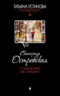 Книга С тобой мне не страшно - Автор Екатерина Островская