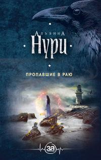 Купить книгу Пропавшие в раю, автора Альбиной Нури