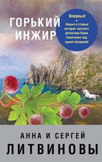 Книга Горький инжир (сборник)