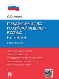 Гражданский кодекс Российской Федерации в схемах (часть первая). Учебное пособие