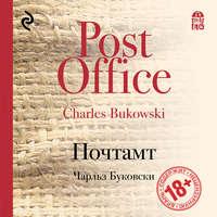 Купить книгу Почтамт, автора Чарльза Буковски