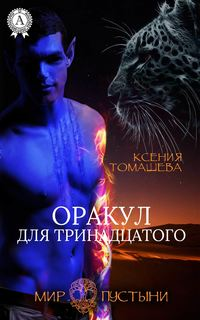 Купить книгу Оракул для тринадцатого, автора Ксении Томашевой