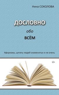 Книга Дословно обо всём. Афоризмы, цитаты людей знаменитых и не очень - Автор Нина Соколова
