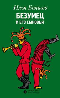 Купить книгу Безумец и его сыновья, автора Ильи Бояшова