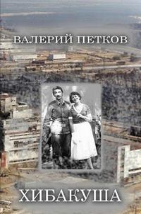 Книга Хибакуша - Автор Валерий Петков
