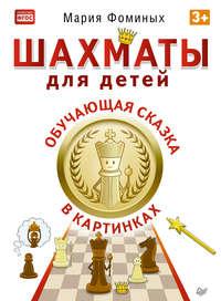 Купить книгу Шахматы для детей. Обучающая сказка в картинках, автора Марии Фоминых