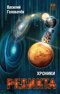 Купить книгу Хроники Реликта. Том II, автора Василия Головачева