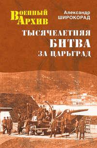 Книга Тысячелетняя битва за Царьград - Автор Александр Широкорад