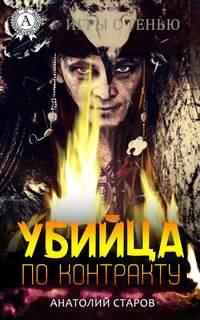 Купить книгу Убийца по контракту, автора Анатолия Старова