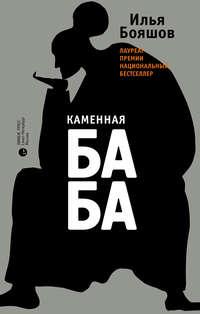 Купить книгу Каменная баба, автора Ильи Бояшова