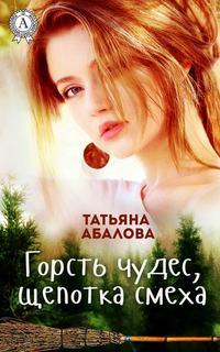Купить книгу Горсть чудес, щепотка смеха, автора Татьяны Абаловой