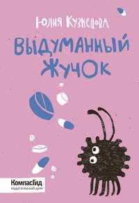Книга Выдуманный Жучок - Автор Юлия Кузнецова