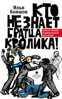 Купить книгу Кто не знает братца Кролика!, автора Ильи Бояшова