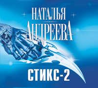 Купить книгу Кара небесная, или Стикс-2, автора Натальи Андреевой
