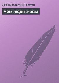 Купить книгу Чем люди живы, автора Льва Николаевича Толстого