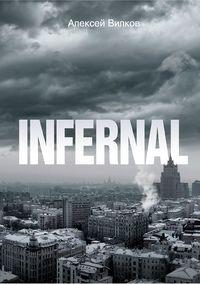 Купить книгу INFERNAL, автора Алексея Сергеевича Вилкова