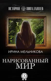 Купить книгу Нарисованный мир, автора Ирины Мельниковой