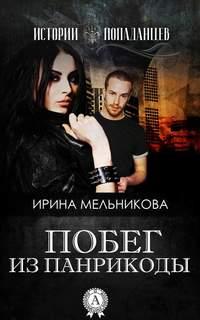 Купить книгу Побег из Панрикоды, автора Ирины Мельниковой