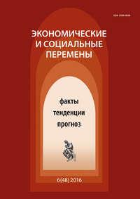 Купить книгу Экономические и социальные перемены № 6 (48) 2016, автора