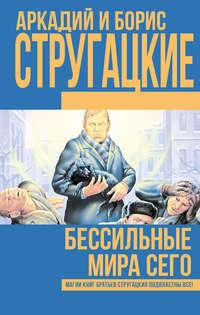 Купить книгу Бессильные мира сего, автора С.  Витицкого
