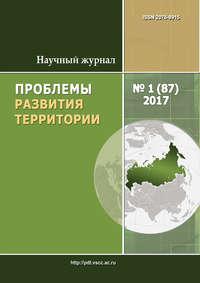 Купить книгу Проблемы развития территории № 1 (87) 2017, автора