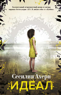 Купить книгу Идеал, автора Сесилий Ахерн