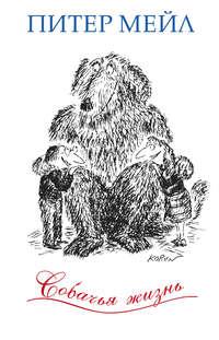 Купить книгу Собачья жизнь, автора Питера Мейла