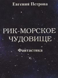 Купить книгу Рик – морское чудовище, автора Евгении Ивановны Петровой