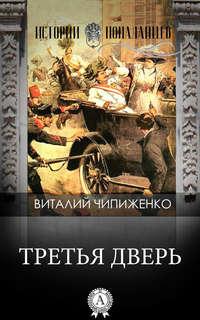 Купить книгу Третья дверь, автора Виталия Чипиженко