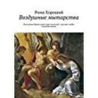 Купить книгу Воздушные мытарства, автора Ромы Хороший