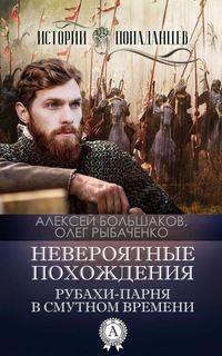 Купить книгу Невероятные похождения рубахи-парня в Смутном времени, автора Алексея Большакова
