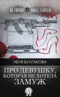Купить книгу Про девушку, которая не хотела замуж, автора Нели Булгаковой