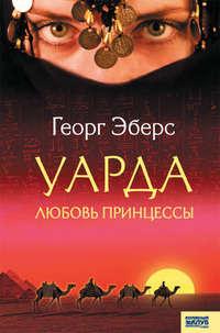 Книга Уарда. Любовь принцессы - Автор Георг Эберс