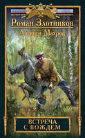 Электронная книга «Встреча с Вождем» – Алексей Махров