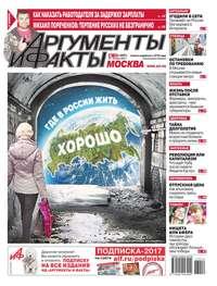 Аргументы и Факты Москва 12-2017