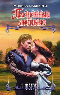 Купить книгу Плененный любовью, автора Моники Маккарти